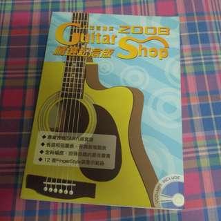 Guitar Shop六弦八貨店結他書連CD