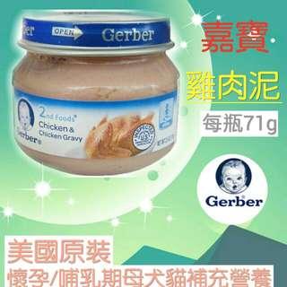 🐓嘉寶Gerber 雞肉泥  『犬貓營養補充品 』 每瓶71g   美國原裝🇺🇸