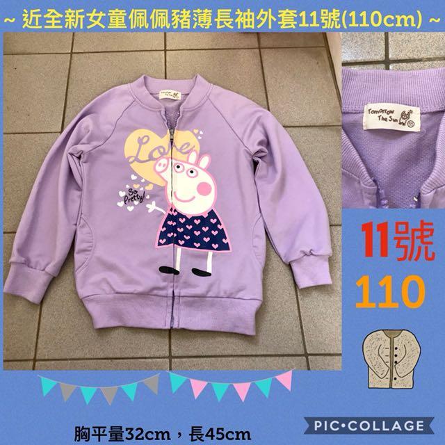 ~免運~近全新女童佩佩豬薄長袖外套11號(110cm)