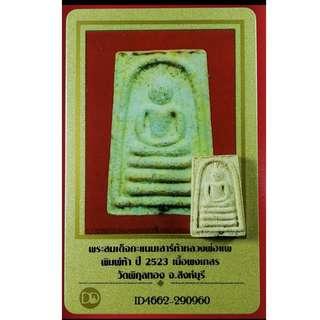 Thai Amulet - Pra Somdej Luang Phor Pae