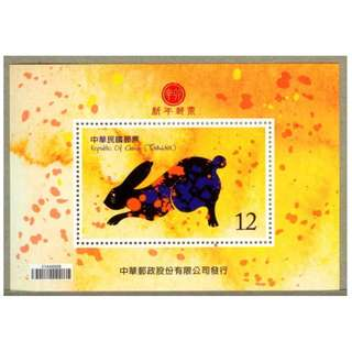Taiwan 2010 Zodiac Year of the Rabbit MS MNH BL451