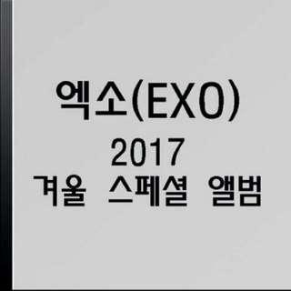 [NON-PROFIT GROUP ORDER] EXO 2017 WINTER ALBUM