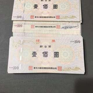 新光禮卷20000 9.2折