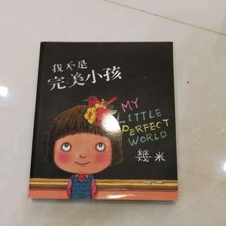 我不是完美小孩 my little perfect world - 几米