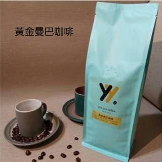 黃金曼巴阿拉比卡咖啡豆