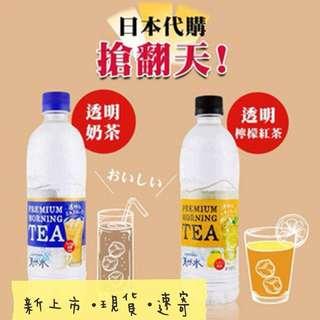 日本熱賣 **(現貨含稅) 日本 SUNTORY 三得利 透明檸檬茶/奶茶 2款可選 550ml