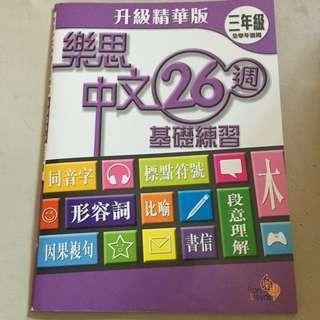 小三 中文 樂思 基礎練習