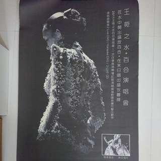 王菀之 水 · 百合演唱會海報 (保存極佳)