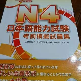 N4考試模擬全新