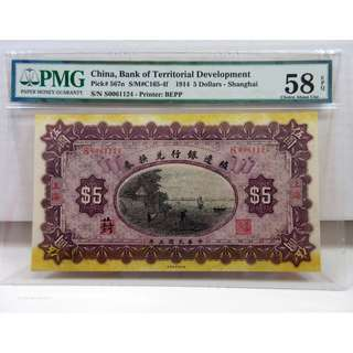 Shanghai-China-Bank-of-Territorial-Development-1914-5-Dollars-P-567n-AU-58-EPQ