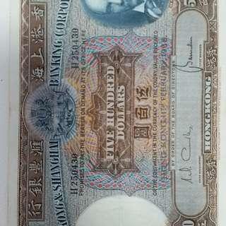 1968 年五百元纸幣。