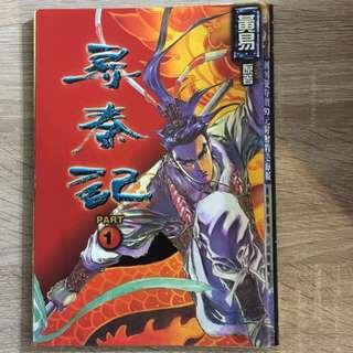 寻秦记 A Step Into The Past Vol 1--50 End