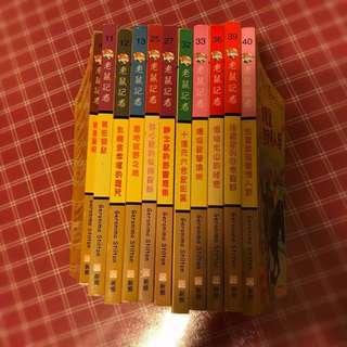 老鼠記者兒童圖書(共11本)