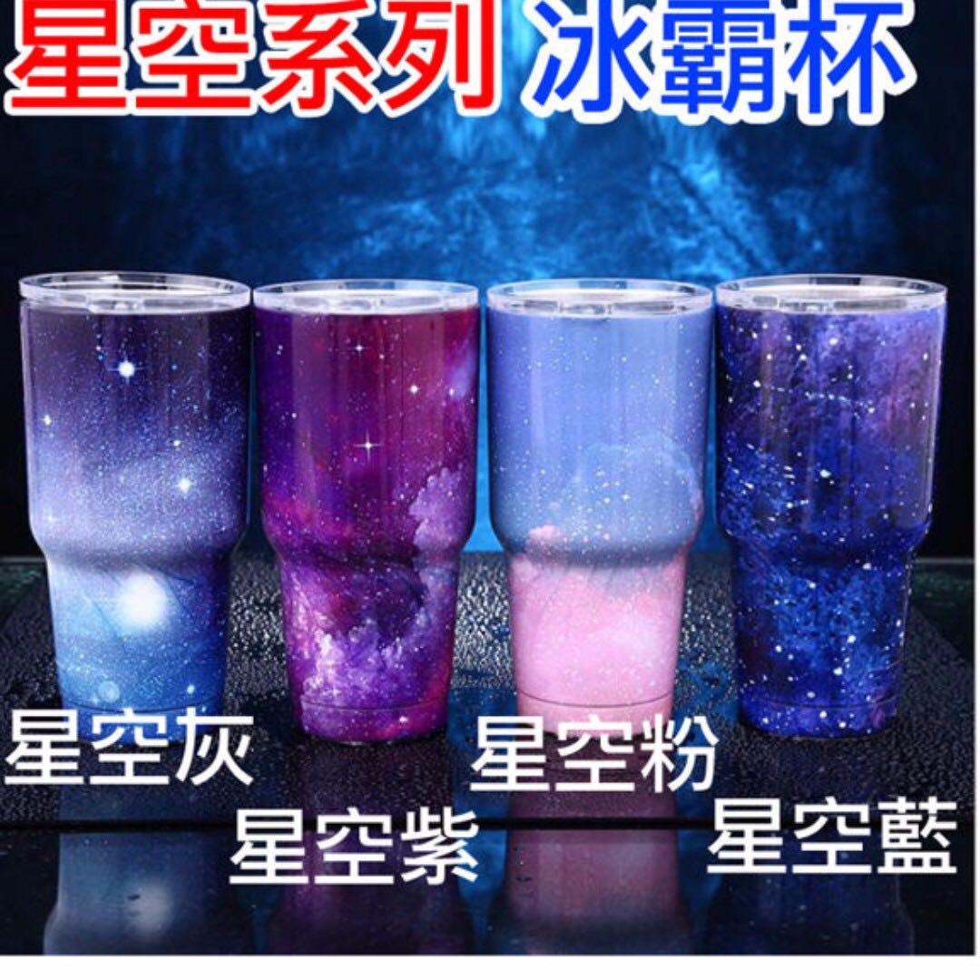 2017最新款=夢幻星空杯  (含密封蓋) 冰霸杯 星空杯 304不銹鋼 保冷 保冰 保溫 聖誕禮物