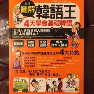 韓語教學書
