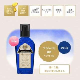 日本髮尾油 Ahalo Butter Hair Oil 🥥🥚🌱💧