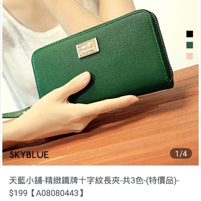 (全新)古典綠質感長夾