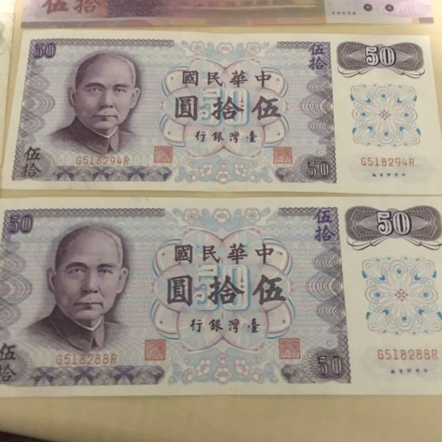 可議價 台幣 紀念鈔 50 100 200