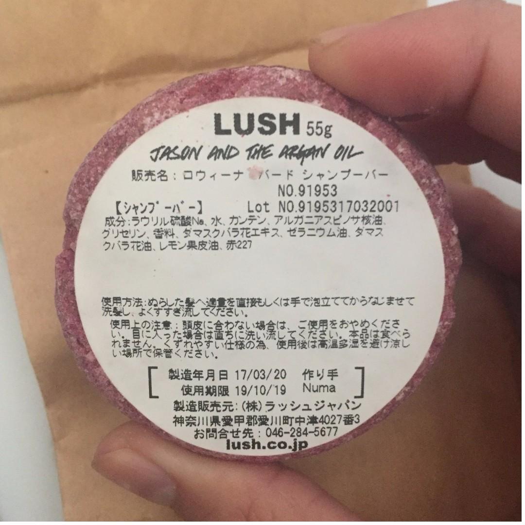 日本購入LUSH英國洗髮餅 摩洛哥堅果