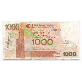 【 ZZ288176 】2006年 中國銀行 港幣 壹仟圓 Bank of China Hong Kong Dollars $1000 Note (ZZ 字頭, 補版 BOC HK 一千元)