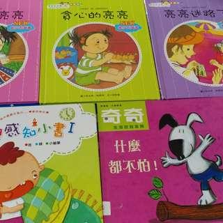 幼兒中文圖書五本9成新