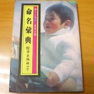 【新生活二手書店_命理風水Eeb】《命名彙典》綜合出版社│原價120元