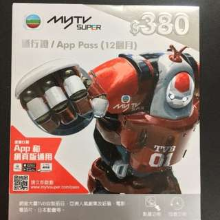 myTV SUPER 十二個月 通行證 App Pass