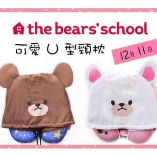 🐻 ezone the bear school jackie 熊仔 teddybear 雪豆頸枕 禮物 旅行 咕𠱸 cushion 休息睡眠