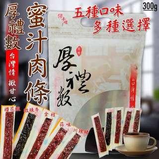 {天天隨時分享購}台灣在地-爆好吃不沾手蜜汁肉乾條300G