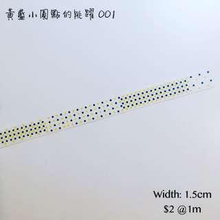 Mt tape 分裝 黃藍小圓點