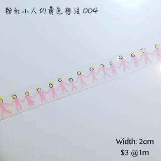 Mt tape 分裝 粉紅小人的黃色想法