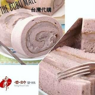 台灣香帥蛋糕代購❤雙層芋泥蛋糕/芋泥卷