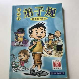 Chinese book DiZiGui