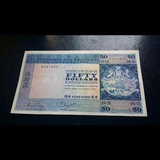 1983年匯豐$50