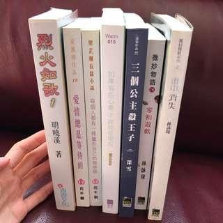 林詠琛 深雪 明曉溪 大量二手小說 散文集
