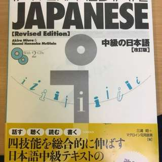 Japanese intermediate level