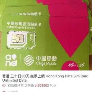 香港電話卡上網卡 三十日 無限上網 數據卡儲值卡Hong Kong 30days unlimited data sim card