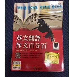 英語學習用書