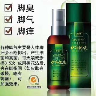 Repair Skin Spray (Yisheng UFluid)