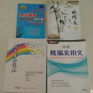 Mandarin/Chinese Essay guidebooks