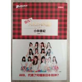 AKB48論 - 小林善紀 (台灣譯版)