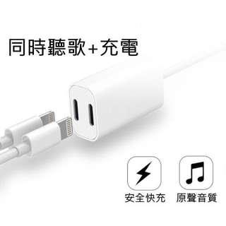 雙lightning 轉接頭 iPhone 7 8充電線