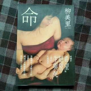 【LoveloVe】命-柳美里-2001年麥田出版