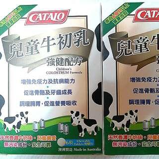 全新 CATALO 家得路 兒童牛初乳 6粒裝/盒 (Made in Australia)