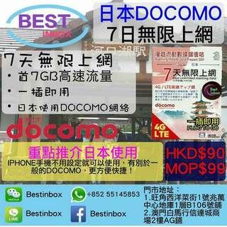 🇦🇱🇦🇱🇦🇱🇦🇱🇦🇱🇦🇱🇦🇱🇦🇱🇦🇱🇦🇱🇦🇱[3台日本卡] 7日 日本 無限上網 使用日本DOCOMO網絡!  用數據多既遊客必用!
