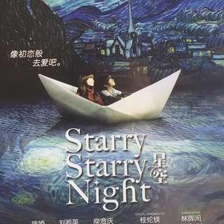 Starry Starry Night Film DVD 星空影片 DVD Featuring music by Mayday 星空五月天