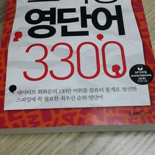 Korean-English Vocab book
