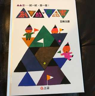 Taro Gomi Chinese books for children