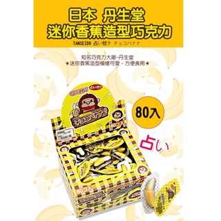 日本 丹生堂 迷你香蕉造型巧克力(80入)