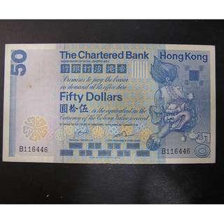 1981年 渣打銀行 五十元獅子踏波 B版 (F,面有黃點)